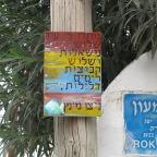 """אומנות רחוב – שירת רחוב של ניצן מינץ """"תלינות""""."""