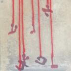 """אומנות רחוב: ניצן מינץ ומאיה גלפמן """"שירה דיגטלית בחוט שני"""""""